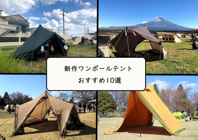 テント おすすめ